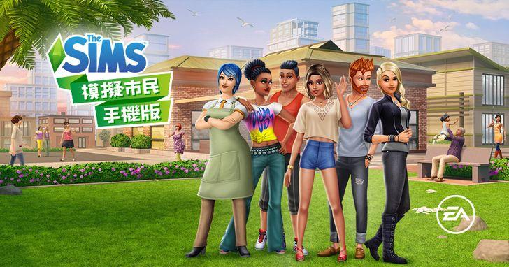 EA《模擬市民手機版》全球正式發佈,雙平台開放免費下載