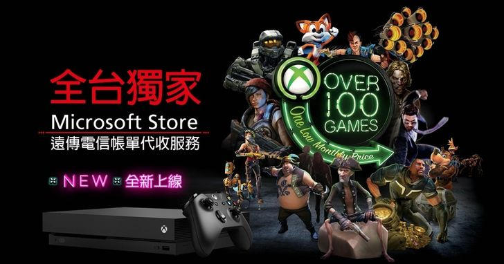 遠傳推出獨家Microsoft Store電信帳單代收服務