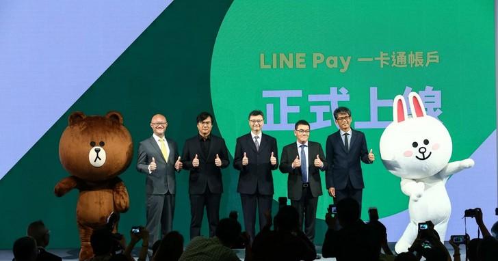 決戰電子支付,看LINE Pay和一卡通合作的4大亮點