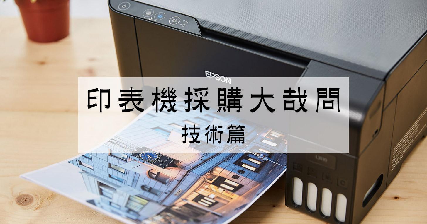 買印表機前記得先掂一掂「技術含量」,尤其是這 8 大重點!
