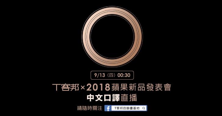 ⚡ 爆肝、聊天、抽 iPhone ⚡9/13 (四) 凌晨 00:30,2018 蘋果新品發表會 X T客邦全程中文即時口譯直播!