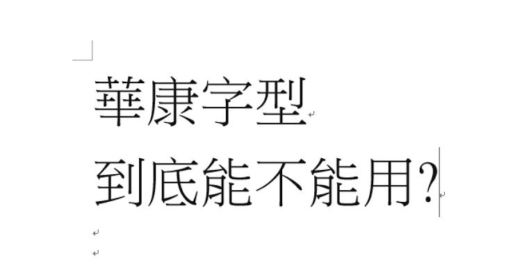 華康字型聲明,表示從未主動向網路創作者收取Windows系統中新細明體、標楷體的授權費用