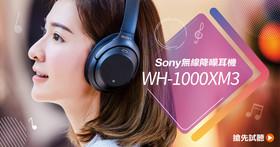 一場行動音樂的寧靜革命!Sony WH-1000XM3 Hi-Res 藍牙無線降噪耳機搶先聽