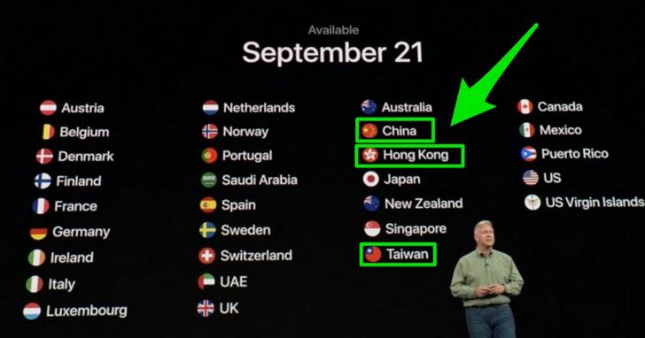 蘋果發表會時的這個畫面,讓中國政府又不開心了