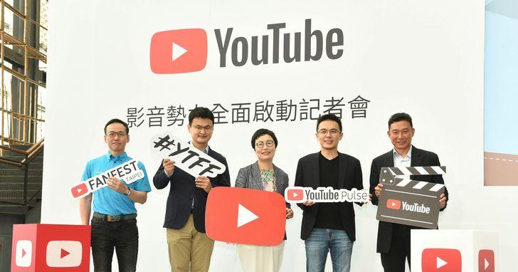 YouTube FanFest首度登台,影音勢力全面啟動
