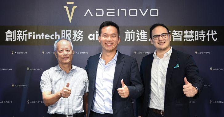 Adenovo首推Fintech服務「aifian」,攜手金融機構前進AI時代