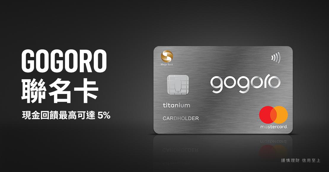 國內首創!Gogoro 與兆豐銀行合推「gogoro 聯名卡」月租可享現金回饋