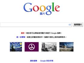 Google 以圖搜尋 繁中版上線,有圖就幫你找到人
