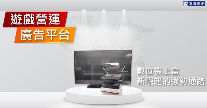 搶攻OTT智慧電視遊戲市場,達博深耕5年市佔第一