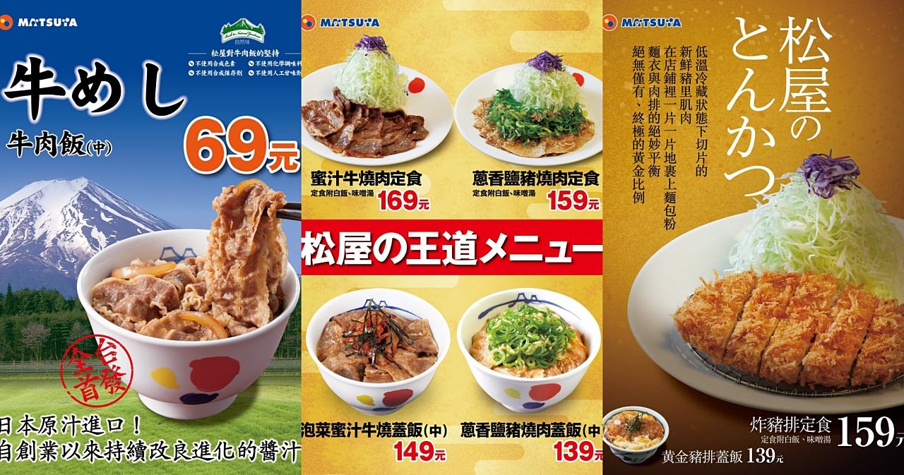 台灣「松屋」菜單搶先曝光,燒肉定食 159 元起,但這價格算是合理嗎?