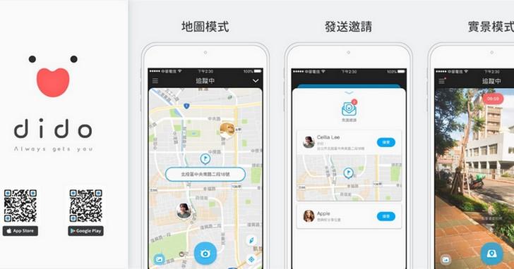 華碩集團宇碩電子推首款車聯網APP 「 dido見面追蹤小助手」