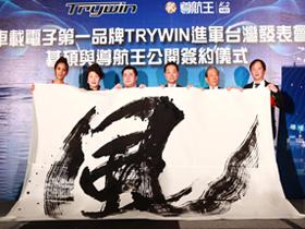 碁碩實業引進日本銷售NO.1衛星導航「TRYWIN」搶攻市場