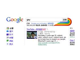 Google 慶祝同志驕傲月,搜尋列出現彩虹圖