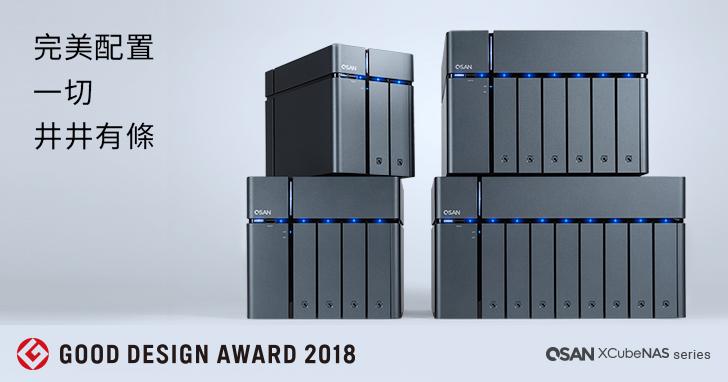 QSAN XCubeNAS全系列榮獲日本Good Design Award 2018設計大獎,展現卓越設計能力。