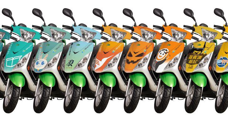 WeMo Scooter 歡慶上路2週年,30台品牌聯名車齊登場