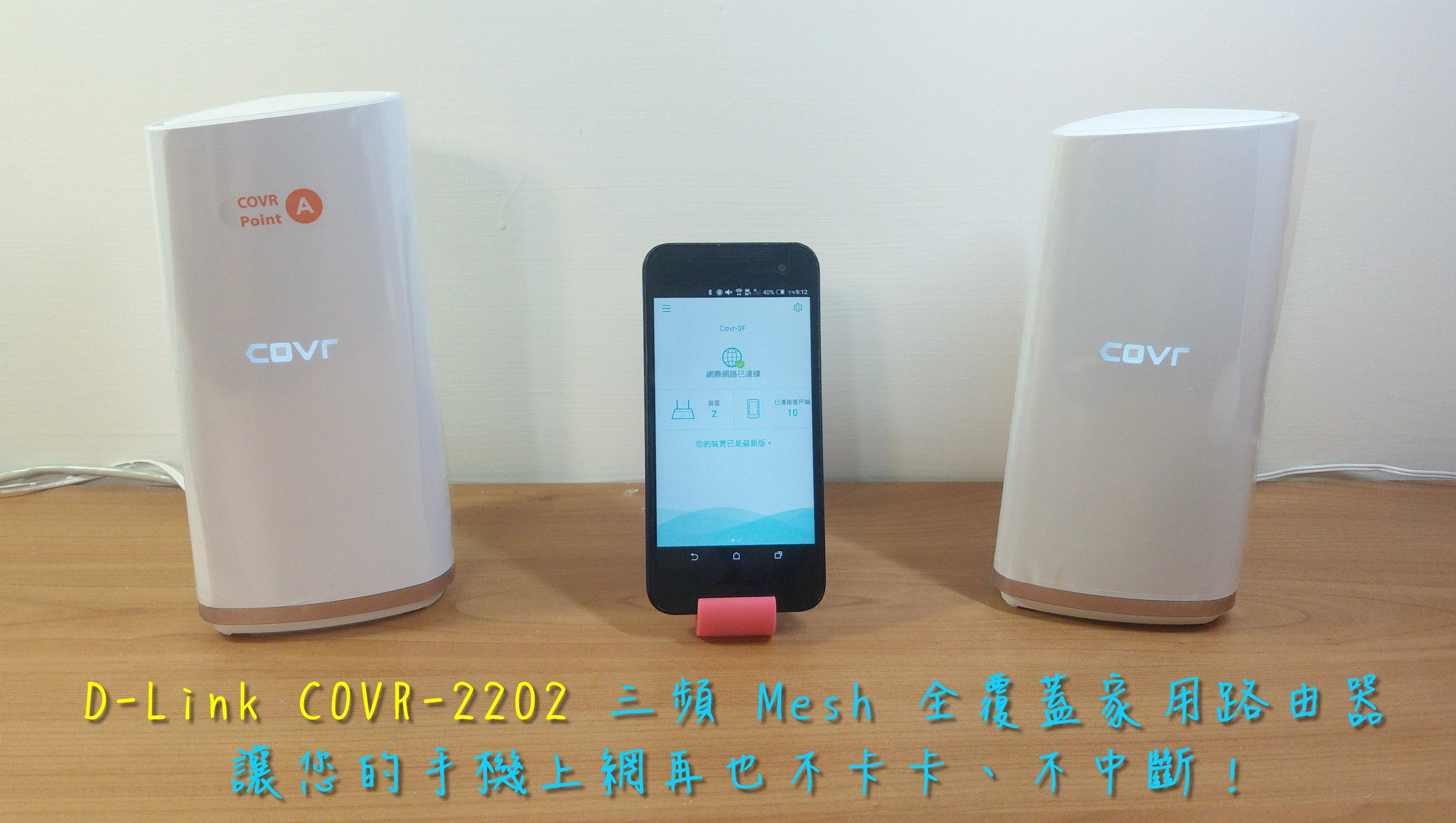[心得] D-Link COVR-2202 三頻 Mesh 全覆蓋家用路由器,讓您的手機上網再也不卡卡、不中斷!