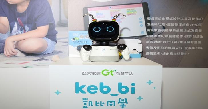 亞太電信推「凱比同學」兒童陪伴機器人!手舞足蹈、英文會話與程式編寫一網打盡,搭配方案 990 元帶回家
