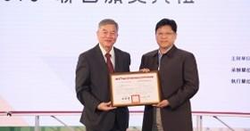愛瑪麗歐榮獲第25屆中小企業創新研究獎
