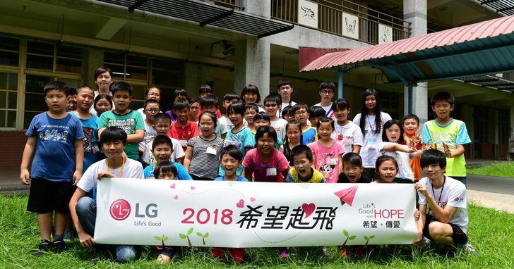 「Life's Good with Hope 希望。傳愛」 LG邀您一同感動大票選,關懷並支持青年學子