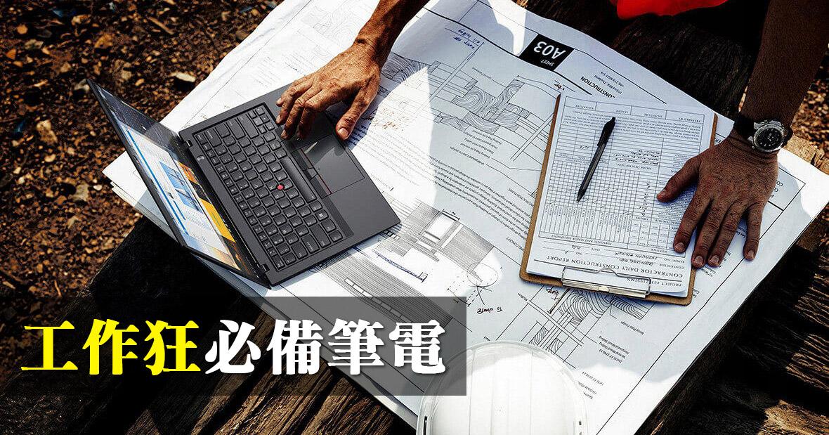 追求高效率,筆電選得好是關鍵!專業「工作狂」就選這一台!