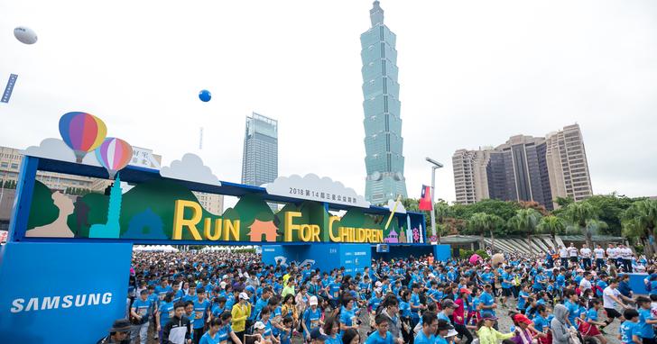 台灣最美的公益路跑,2018第14屆三星公益路跑Run For Children