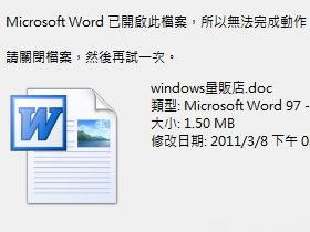 免裝 Unlocker ,就能輕鬆刪除刪不掉的檔案