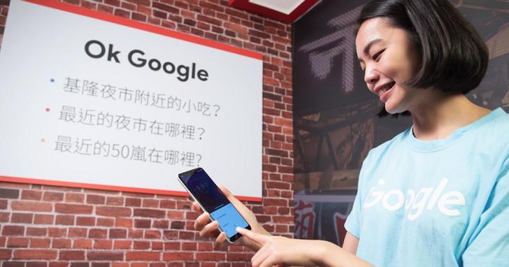 別再問為什麼沒有了! 5 個關於中文 Google 助理的疑惑解答