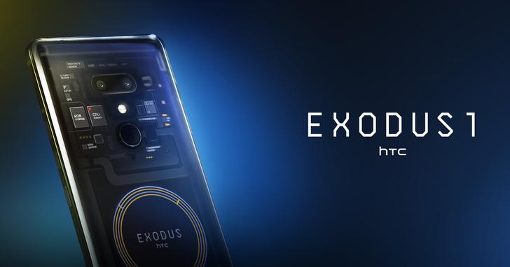 HTC首款區塊鏈智慧手機「EXODUS 1」開放搶先體驗,購買只收比特幣或乙太幣