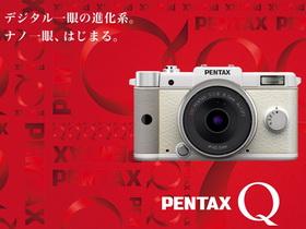 Pentax Q:世界最小、可換鏡頭、跟DC一樣輕巧的微單眼相機