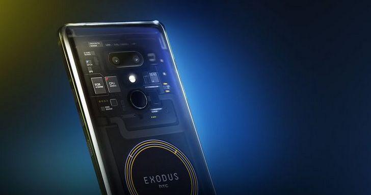 用比特幣才能買的 HTC Exodus 1 到底是什麼?說穿了就是披著區塊鏈外衣的 U12+