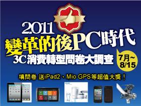 (得獎名單公佈)2011 3C消費轉型問卷大調查,送iPad2等多項大獎