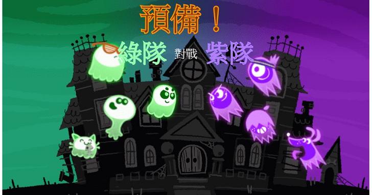 史上第一個多人線上對戰 Google Doodle!萬聖節小遊戲與全球玩家一同搶魂火
