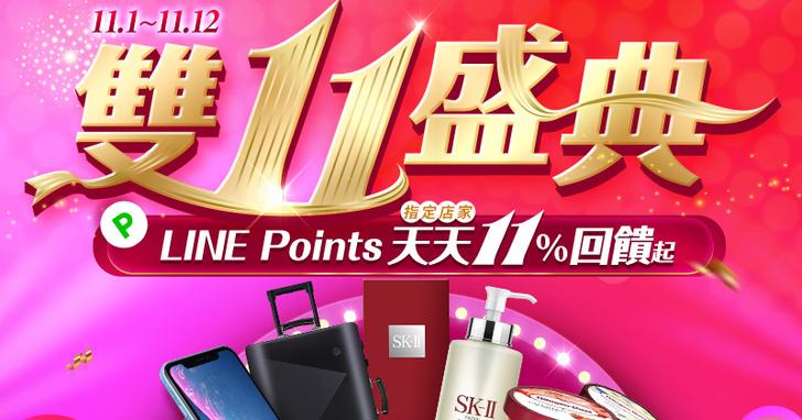 LINE購物組電商聯盟迎戰雙11 ,讓消費者「利上加利」