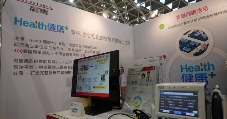 遠傳參與2018亞洲樂齡智慧生活展,擴大「Health健康+」佈局