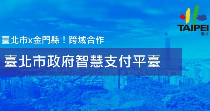 台北市政府持續推動 pay.taipei 智慧支付平台整合,將跨縣與金門合作