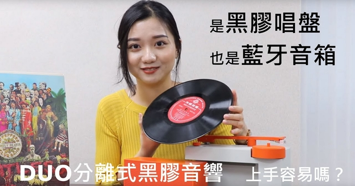 【影音】黑膠唱盤 + 串流藍牙音箱 一次搞定:平價 DUO分離式黑膠音響 實際上手容易嗎?