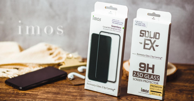 imos再創新!打造新款iPhone「神極 3D 款」玻璃保護貼,複合式材質強化邊緣手感與耐摔度