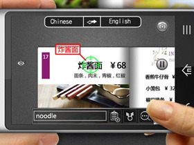Android Market:CamTranslator 讓手機鏡頭也能翻譯外文