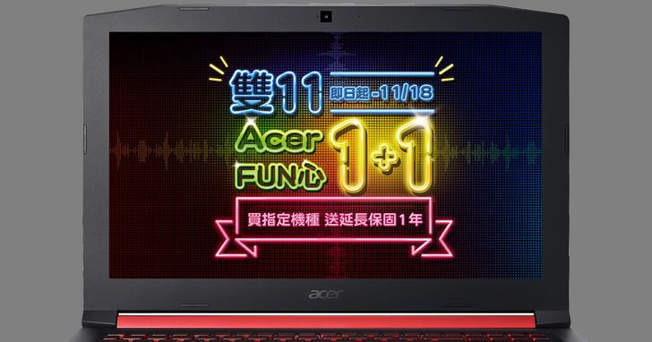Acer雙11、好康1+1,買指定筆電送延保1年