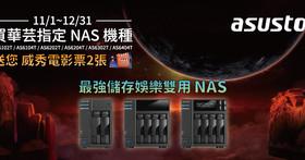 活動快訊:購華芸 NAS 送您威秀影票兩張,期間限定