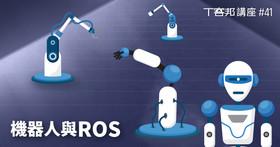 【講座】機器人開發與ROS,從開發工具到實際案例,從地面機器人到無人機