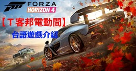 【影音】微軟新作《極限競速:地平線 4》獨家台語遊戲介紹,賽道創造功能到底怎麼玩?