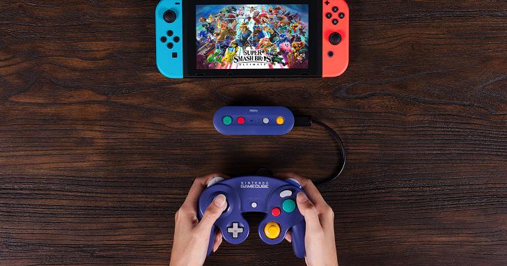 想在 Switch 上使用 GameCube 或 FC 手把?這個小東西可以搞定!