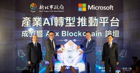 台灣微軟攜手新北市政府,打造全台首座產業AI轉型推動平台