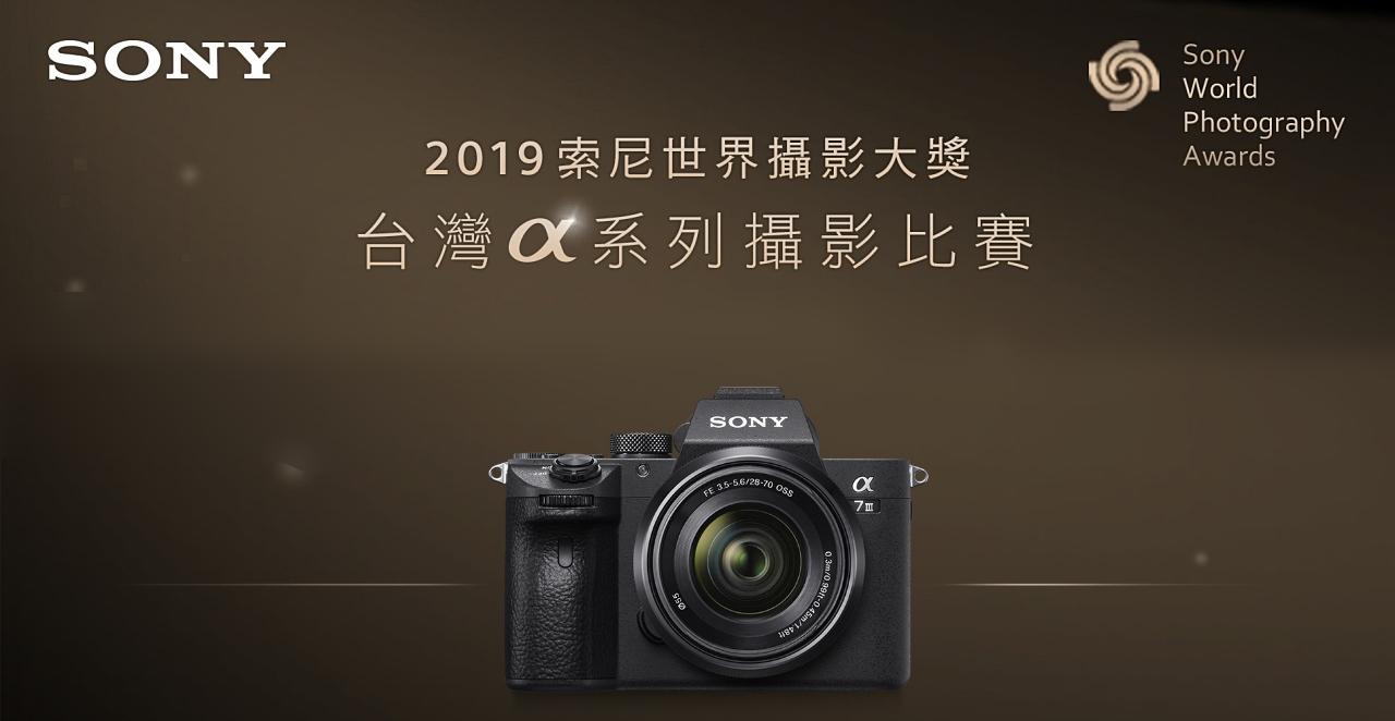 完全免費!台灣 α 系列攝影比賽即日起開始徵件,總首獎更可受邀至倫敦頒獎
