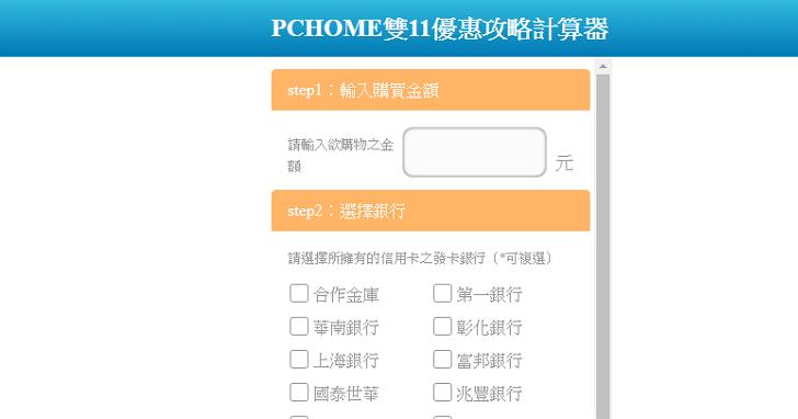 網友自製PC home雙十一優惠計算器,用哪家信用卡、回饋金多少一算就知道