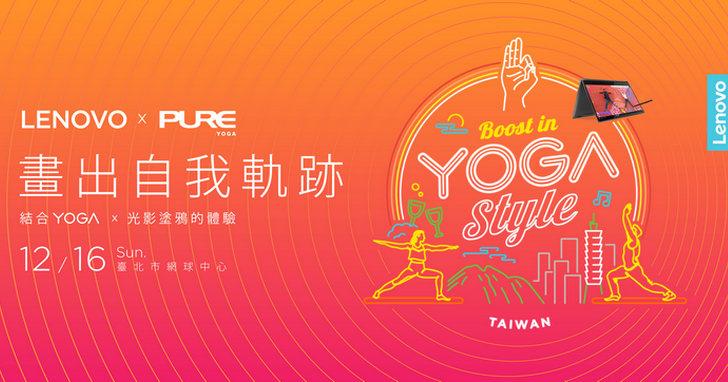 「Lenovo x Pure Yoga畫出自我軌跡」,台港新三地共創金氏世界紀錄