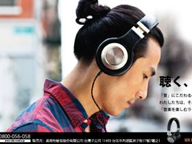 TDK  Life on Record 全系列耳機 提供最優質的聽覺體驗!
