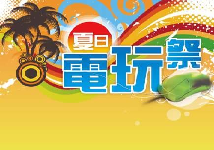 【活動】7/09  夏日電玩祭活動