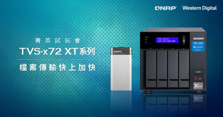 【得獎名單公布】12/15 QNAP菁英試玩會活動招募中!體驗TVS-x72 XT 系列搭配QNA-T310G1T!建置高效傳輸環境,不用再經歷傳大檔的等待煎熬
